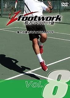 テニスフットワーク改善DVD 誰でも使えるプロの技 Vfootwork Vol.8 「スマッシュ編」勝者のフットワーク塾
