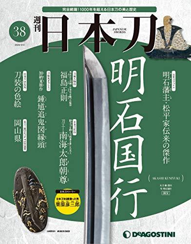 日本刀 38号 [分冊百科]