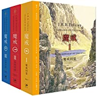 Lord of the Rings: The illustrations (Set of 3)(Chinese Edition)