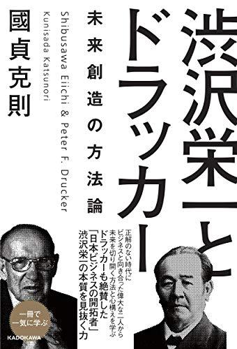 渋沢栄一とドラッカー 未来創造の方法論の詳細を見る