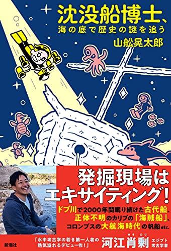 沈没船博士、海の底で歴史の謎を追う