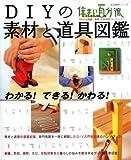 DIYの素材と道具図鑑―わかる!できる!かわる! (生活実用シリーズ 住まい自分流DIY入門)