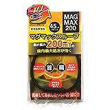 マグマックスループ LOOP-BLK-45 MAGMAX200 磁気ネックレス 磁束密度200mT (ブラック・45cm)