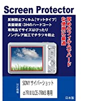 SONY α7R III ILCE-7RM3専用 液晶保護フィルム(反射防止フィルム・マット)