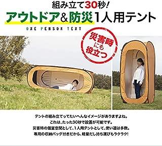 非常用 一人テント 3WAYで使用可能 ワンタッチ収納 防災テント オレンジ 一人用テント ソロキャンプ
