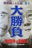 大勝負―野村阪神VS長嶋巨人 男のプライドを賭けた最後の闘い