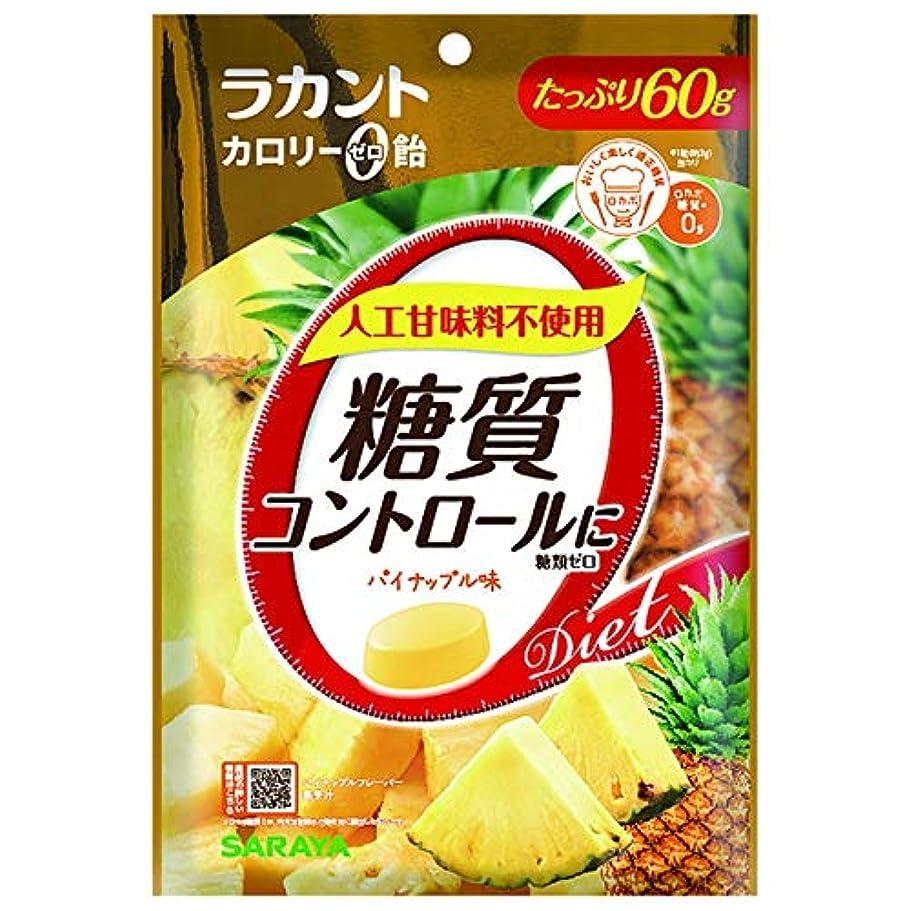 子供達入り口ヒロイックラカント カロリーゼロ飴 パイナップル 60g【3個セット】