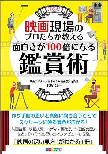 映画現場のプロたちが教える 面白さが100倍になる鑑賞術