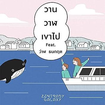 วานวาฬเขาไป