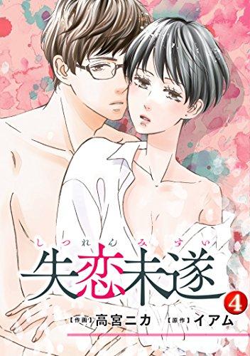 失恋未遂 : 4 (ジュールコミックス) | 高宮ニカ, イアム | 女性マンガ ...