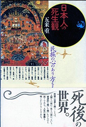 日本人の死生観―民族の心のあり方をさぐる (角川選書)
