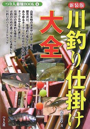 川釣り仕掛け大全 (つり人最強BOOK)