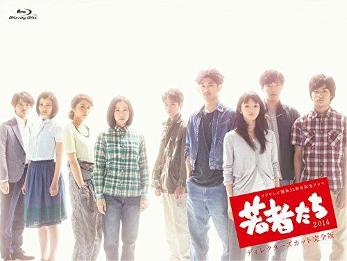 フジテレビ開局55周年記念ドラマ 若者たち2014 ディレクターズカット完全版 Blu-ray BOX