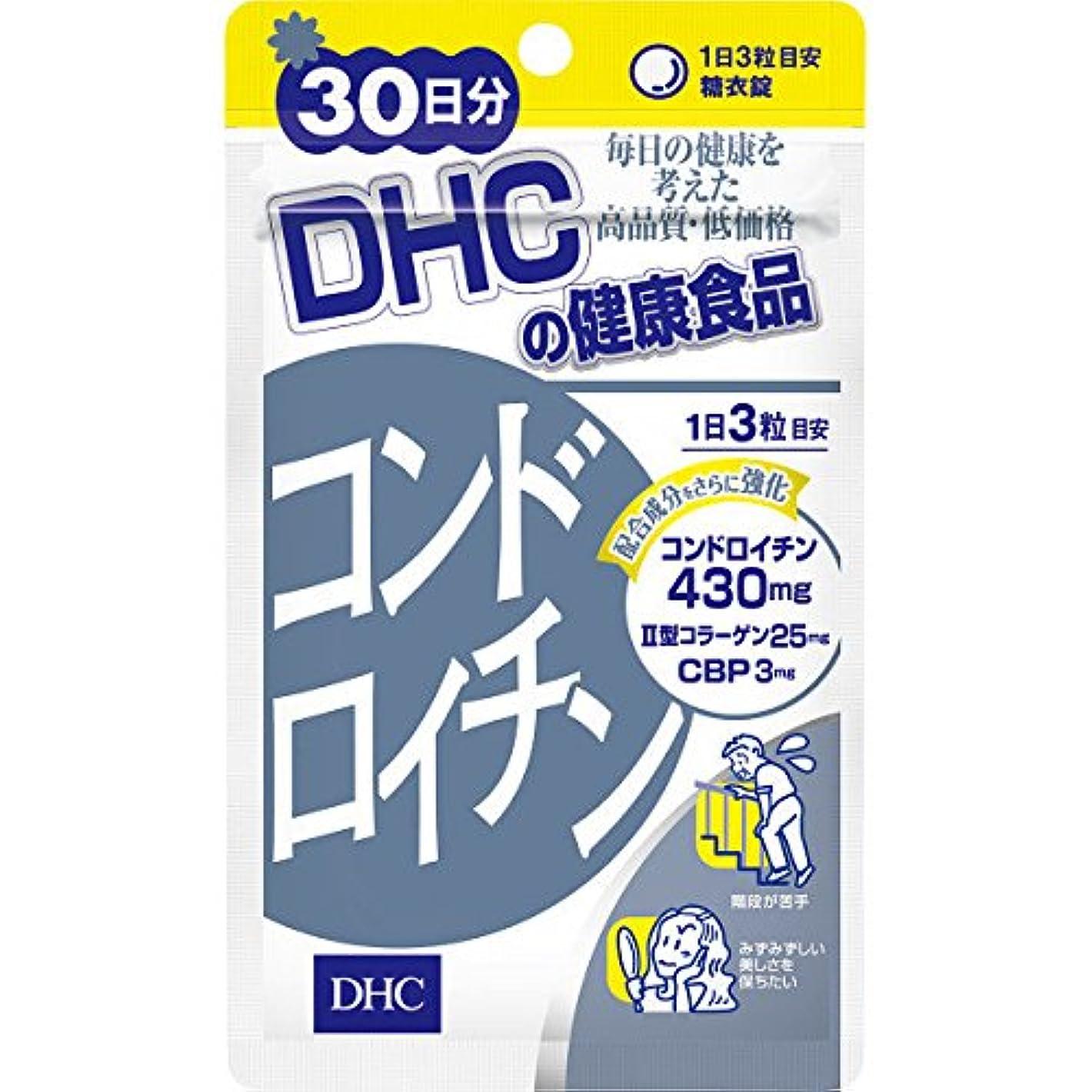 反対する近所の研磨剤DHC コンドロイチン 30日分 90粒