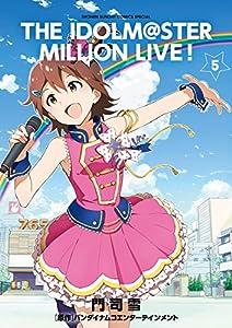 アイドルマスター ミリオンライブ! 5巻 表紙画像