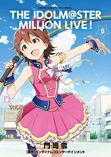 アイドルマスター ミリオンライブ!(5) (ゲッサン少年サンデーコミックス)の詳細を見る