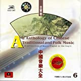 Anthology of Chinese Traditional & Folk Music Played on Guqin: Vol. 6