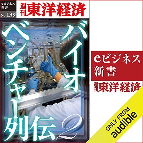 『バイオベンチャー列伝2(週刊東洋経済eビジネス新書No.139)』のカバーアート