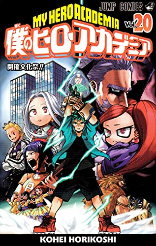 僕のヒーローアカデミア 20 (ジャンプコミックス)