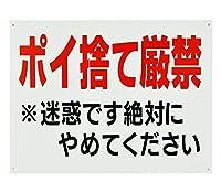 ポイ捨て厳禁 金属板ブリキ看板警告サイン注意サイン表示パネル情報サイン金属安全サイン