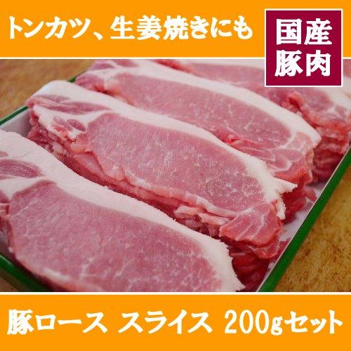 豚ロース スライス 200g セット 国産 豚肉 使用