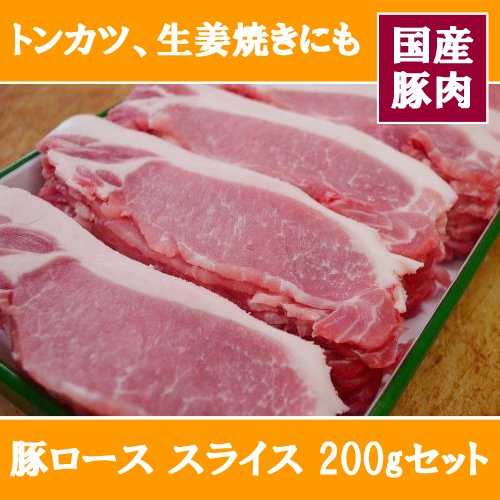 豚ロース スライス 200g セット 【 国産 豚肉 使用 ★】