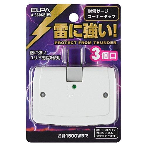 朝日電器 エルパ ELPA 耐雷サージコーナータップ A‐360SB W 1個 [7805]