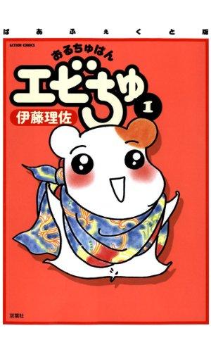 ぱあふぇくと版 おるちゅばんエビちゅ : 1 (アクションコミックス)