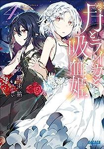 月とライカと吸血姫4 【吸血鬼ヒロインコラボ記念!イラスト付き特別版】 (ガガガ文庫)