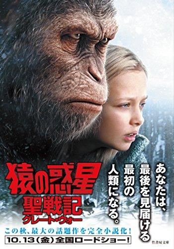 猿の惑星:聖戦記(グレート・ウォー) (竹書房文庫)