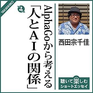 AlphaGoから考える「人とAIの関係」                   著者:                                                                                                                                 西田 宗千佳                               ナレーター:                                                                                                                                 落合 佑介                      再生時間: 7 分     4件のカスタマーレビュー     総合評価 3.3