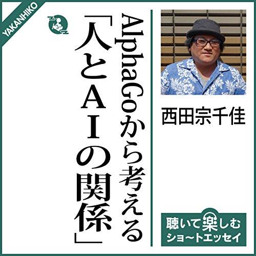 AlphaGoから考える「人とAIの関係」 | 西田 宗千佳