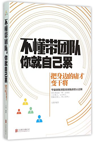 You Will Be Tired If You Don\'t Know How to Lead the Team (Change the Mediocre Person into the Capable One) (Chinese Edition)