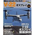 V-22オスプレイ 増補版 (世界の名機シリーズ)