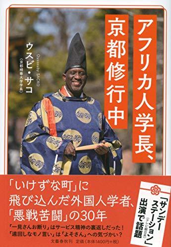 アフリカ人学長、京都修行中 / ウスビ・サコ