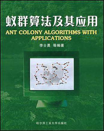 蚁群算法及其应用