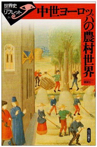 中世ヨーロッパの農村世界 (世界史リブレット)