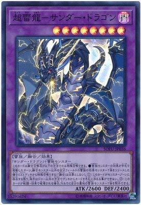遊戯王/第10期/06弾/SOFU-JP036 超雷龍-サンダー・ドラゴン【スーパーレア】