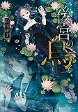後宮の烏 6 (集英社オレンジ文庫)