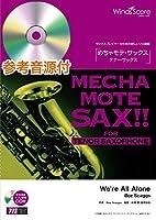 めちゃモテ・サックス〜テナーサックス〜 We're All Alone 参考演奏・ピアノ伴奏CD付 / ウィンズスコア