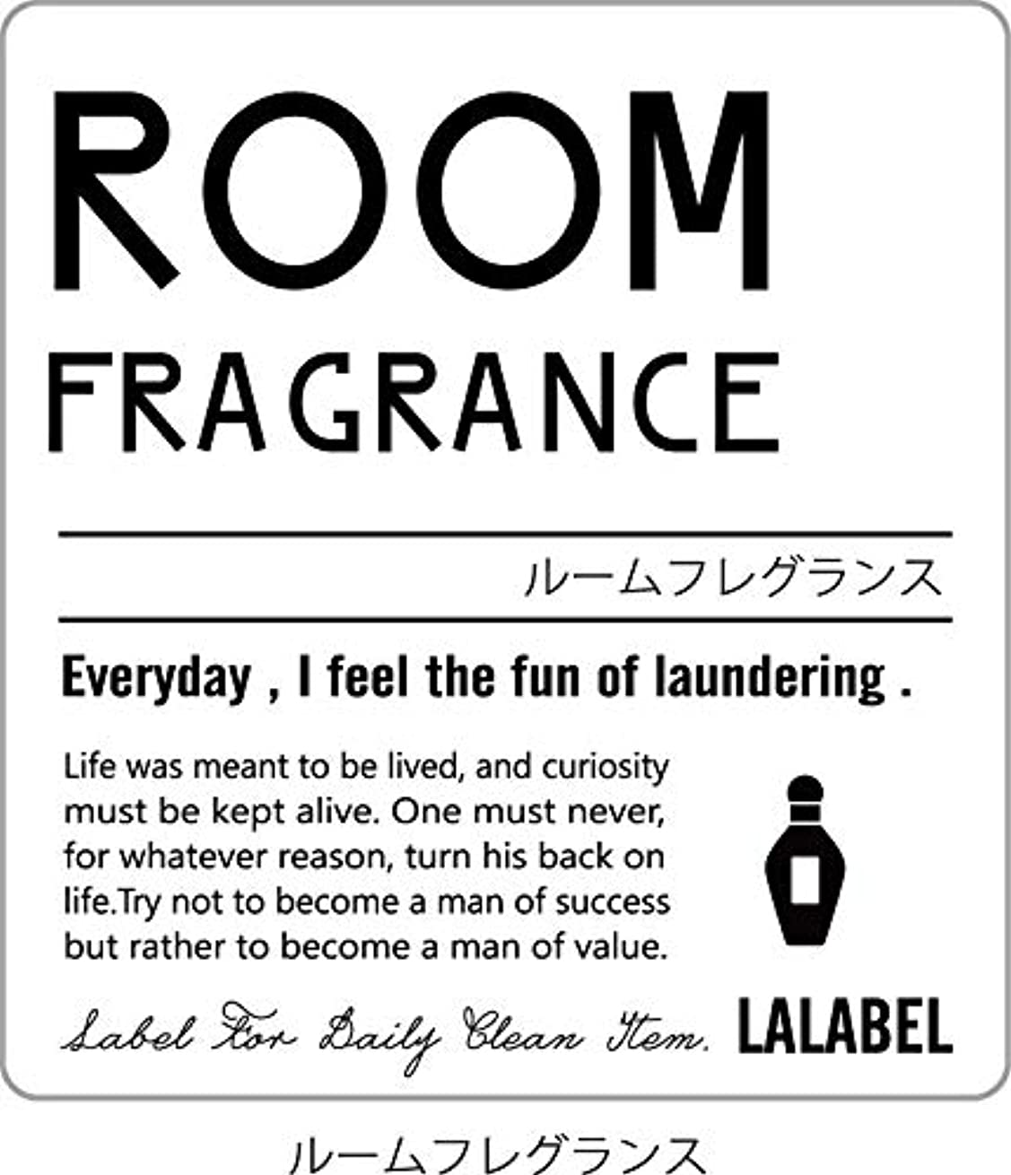 Lalabel<詰め替え容器?リメイクラベル>選べるラベル単品?ランドリー用 スタイリッシュデザイン (ルームフレグランス)