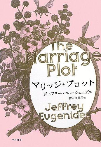 マリッジ・プロット / ジェフリー・ユージェニデス
