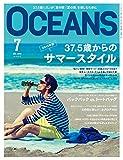OCEANS 2015年7月号 [雑誌]
