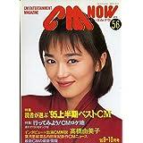 CM NOW (シーエム・ナウ) 1995年 9-10月号 VOL.56