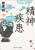 精神疾患 (角川ソフィア文庫)