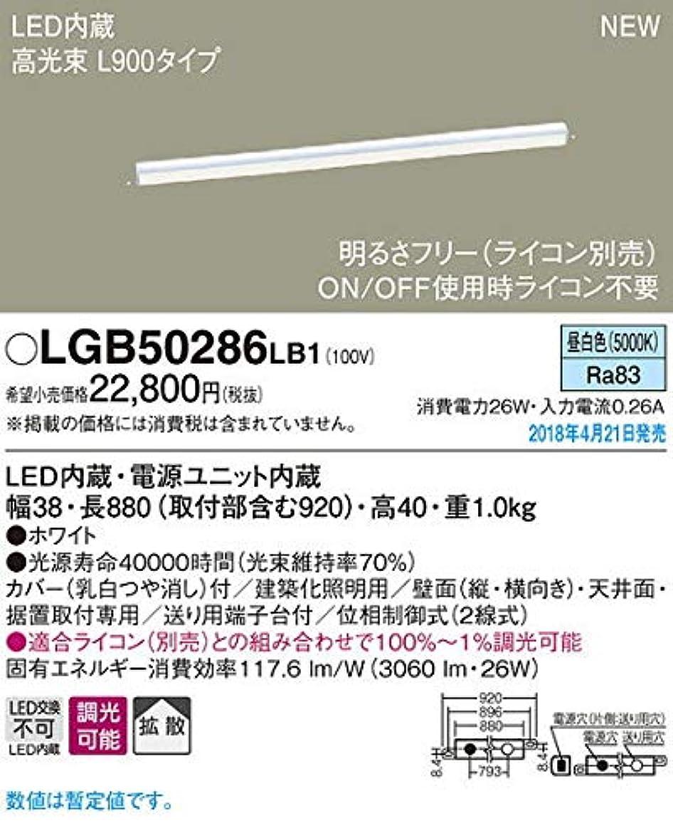 ドナウ川和らげるクレジットパナソニック ベーシックライン照明 ハイパワータイプ LGB50286LB1 L900タイプ 昼白色 奥行3.8×高さ4×幅88cm