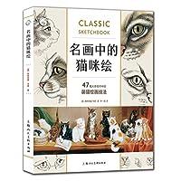 名画中的猫咪绘 47幅大师名作中的萌猫绘画技法 彩铅书 素描书 画画书 画猫咪 上海人民美术出版社