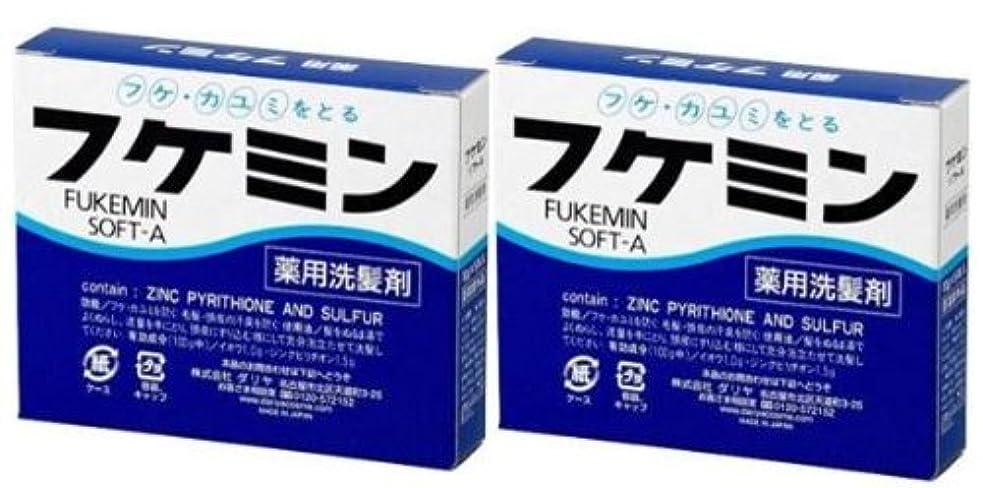 よろめく柔和聞きますフケミンソフトA10g×5包箱の2個セット