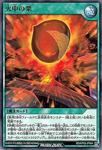 遊戯王ラッシュデュエル RD/KP03-JP044 火中の栗
