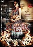 哀憑歌 CHI-MANAKO[DVD]